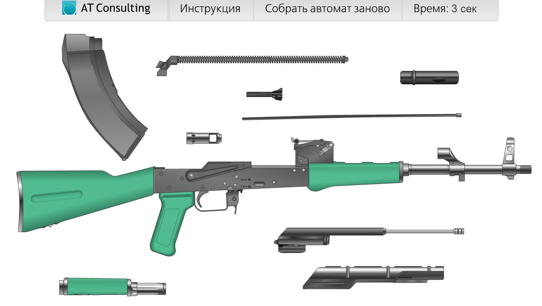 Собрать АК-74