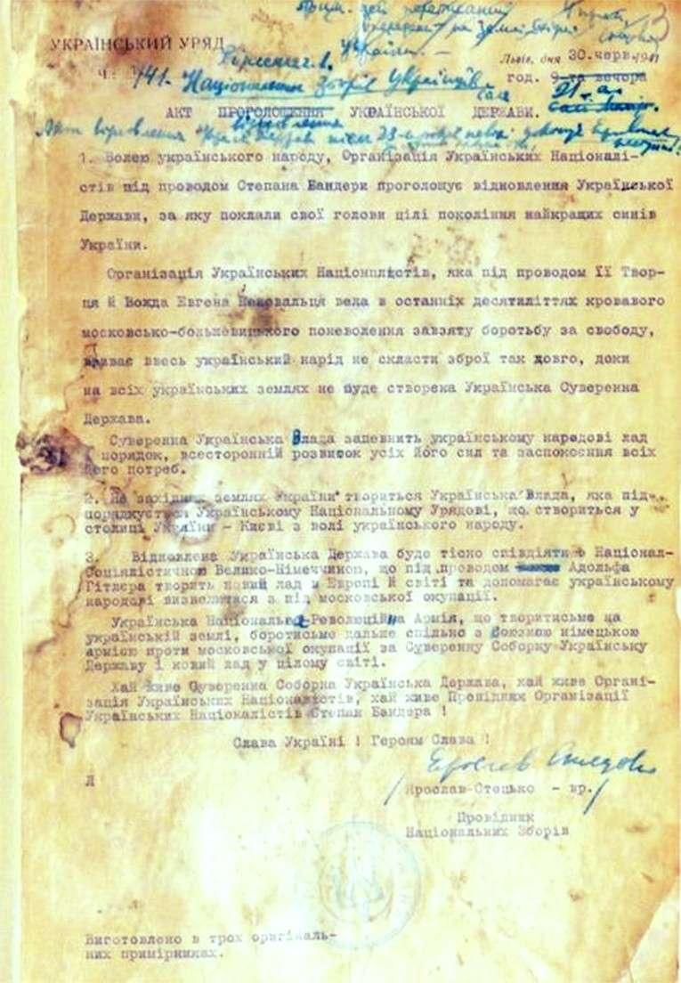 Акт восстановления Украинского Государства