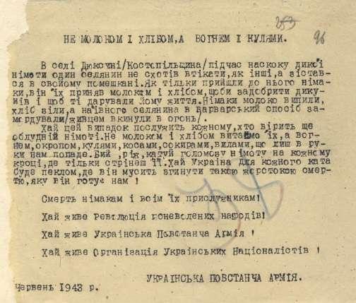 Документы ОУН с призывами бороться против нацистов