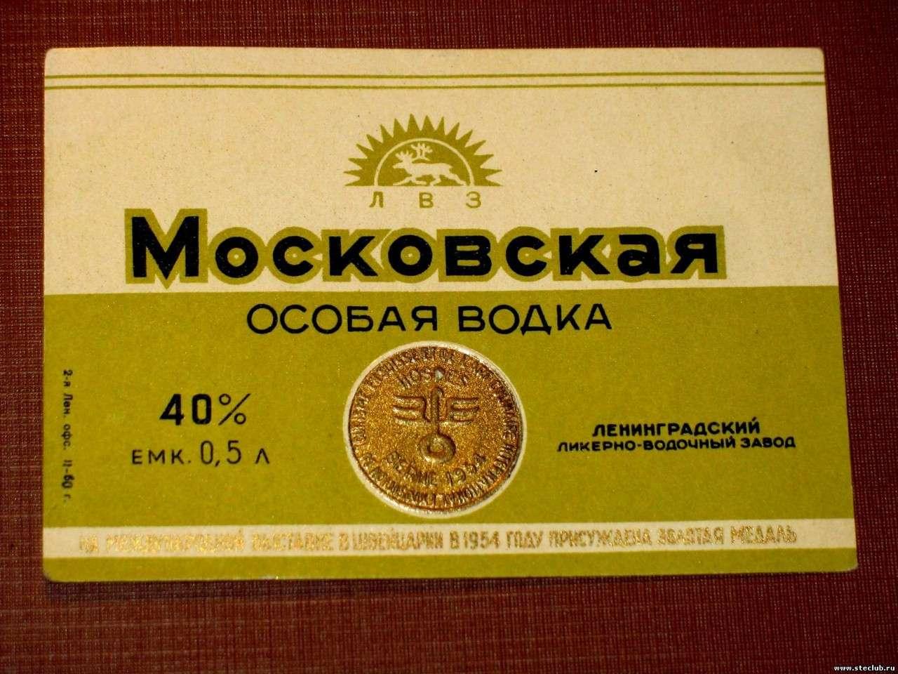 московская особая