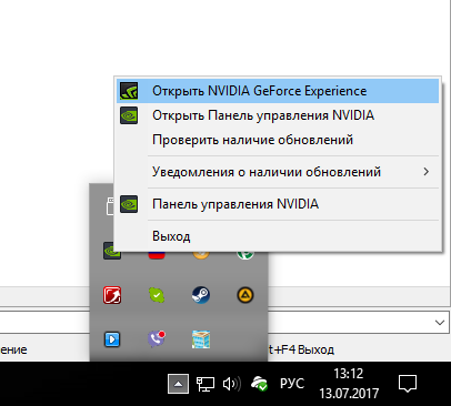 NVidia GeForce Experience. запуск