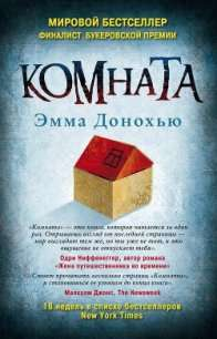 Эмма Доногью Комната