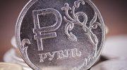 Рубль на убыль