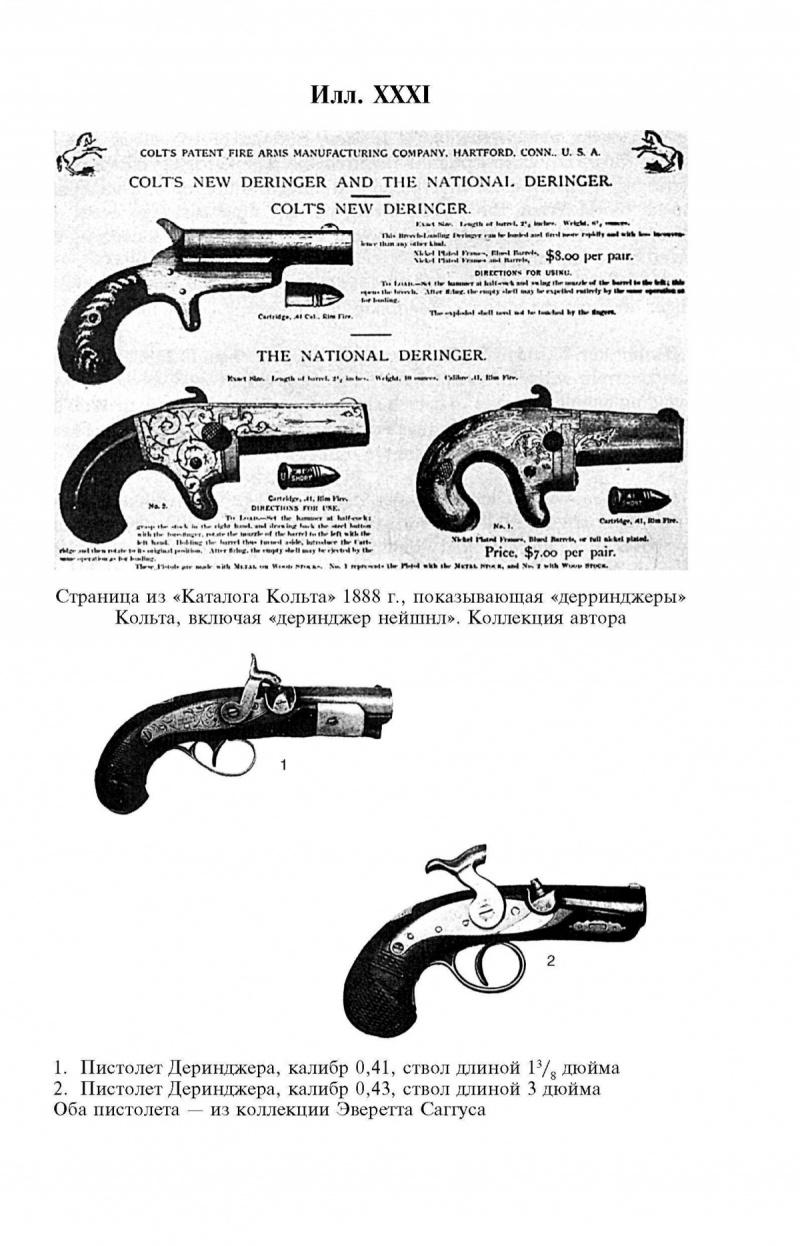 Голос «дерринджера»: подражания, подделки и конкуренты карманного пистолета Деринджера