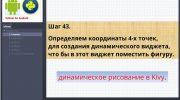 Java Gym: Многопоточность в Android и Java, часть 3: Защита от ANR в Android.