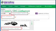 Отправка SMS через интент