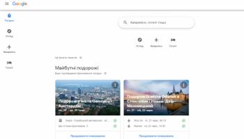 Google запустил сервис для путешествий с поиском билетов, отелей и маршрутов